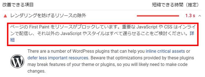 PageSpeed Insightsでの「レンダリングを妨げるリソースの除外」の説明